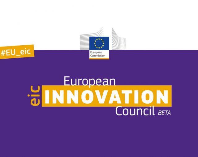 Европейският съвет за иновации започва своята дейност на 18 март 2021 г.