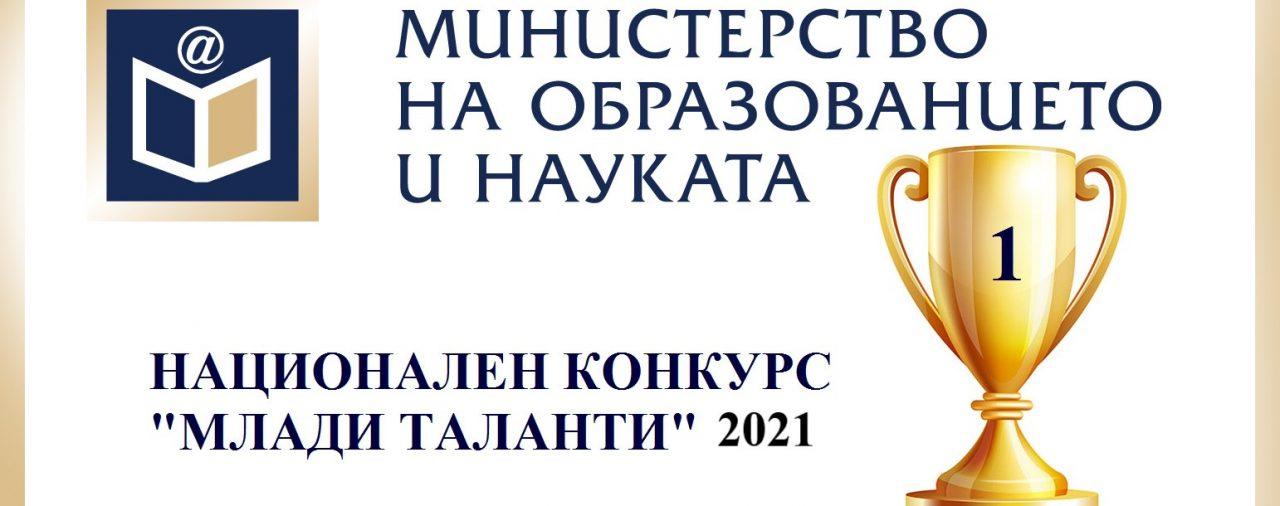 """Министерството на образованието и науката награди победителите в Националния конкурс """"Млади таланти"""" 2021 г."""
