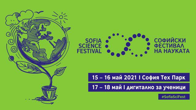 Софийски фестивал на науката 2021 г. ви очаква на 15 и 16 май
