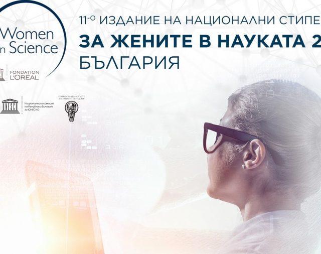 """Стартира набирането на кандидатури за Националните стипендии по глобалната програма """"За жените в науката"""" на L'Oréal–UNESCO за 2021 г."""